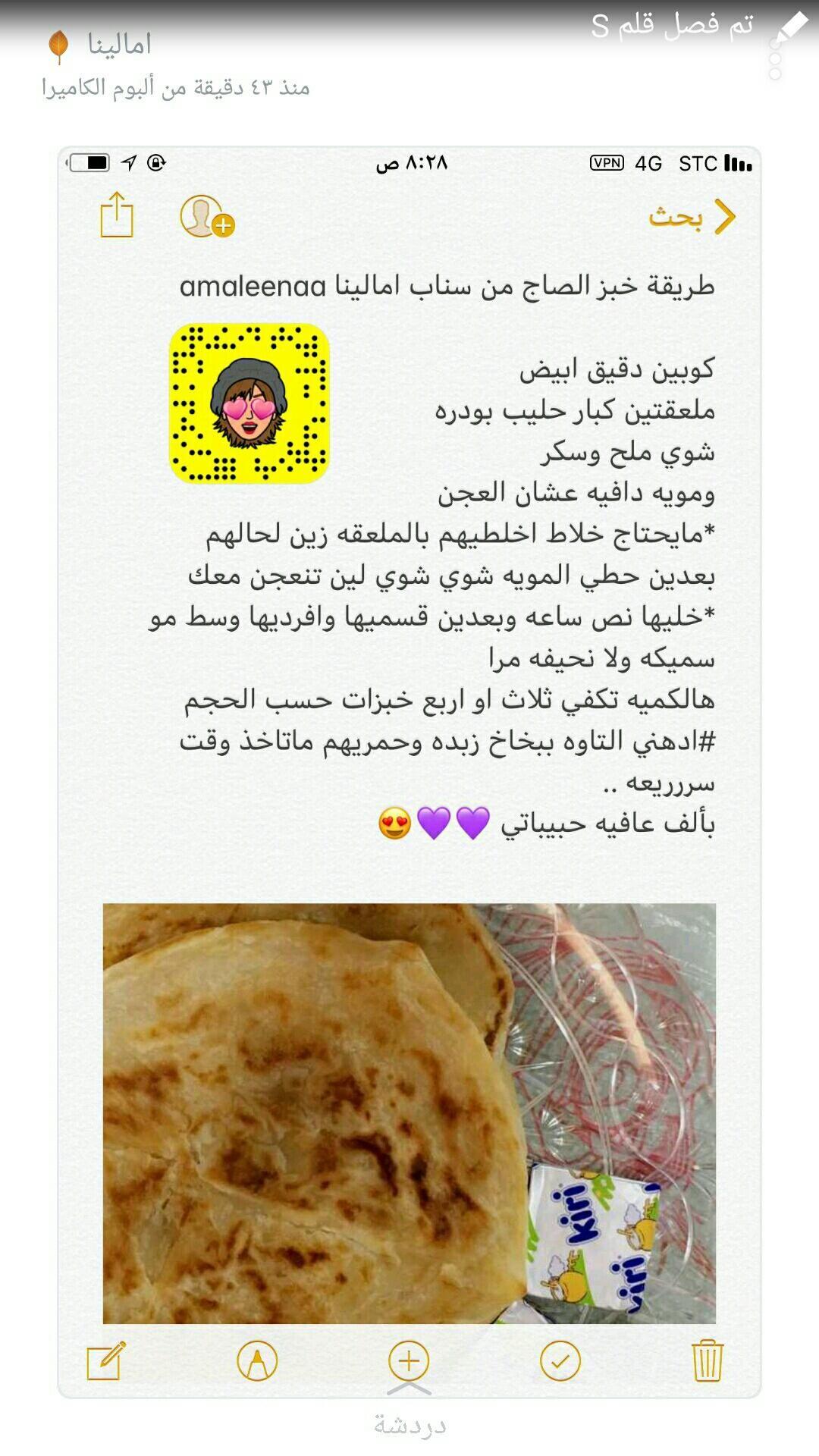 خبز صاج Yummy Food Food Wallpaper Arabic Food