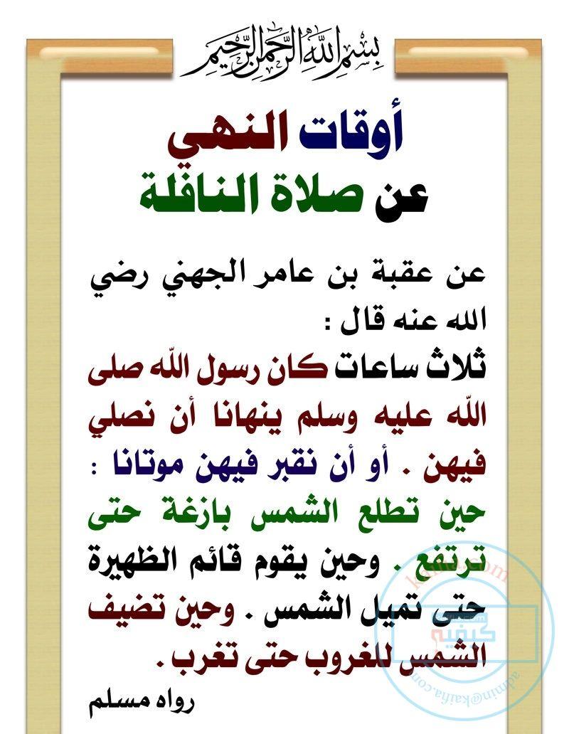 كيفية صلاة النوافل التي تؤدى بشكل فردي Hadith Calligraphy Islamic Calligraphy