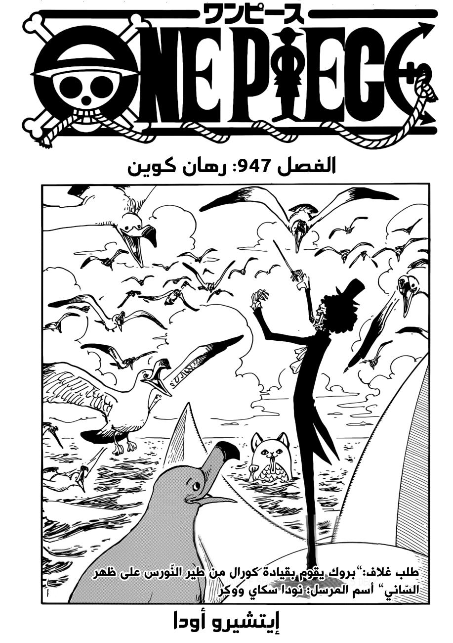 مانجا One Piece الفصل 947 مترجم موقع صاعقة Nanatsu Manga One Piece