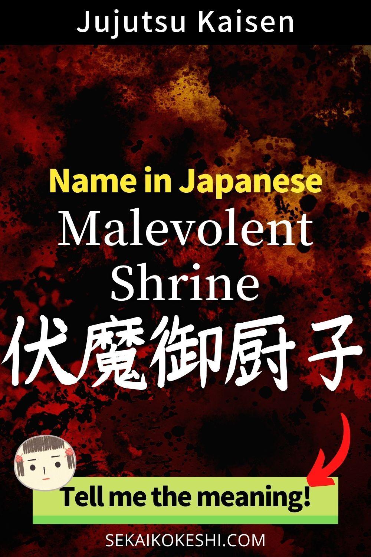 Ryomen Sukuna S Malevolent Shrine In Japense Name And Meaning Jujutsu Kaisen Anime Fun Facts In 2021 Japanese Names Names With Meaning Japanese Words