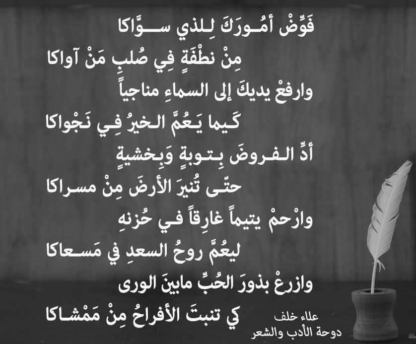 Pin By Abeer Ad On الاصاله العربيه Beautiful Arabic Words Arabic Poetry Arabic Love Quotes