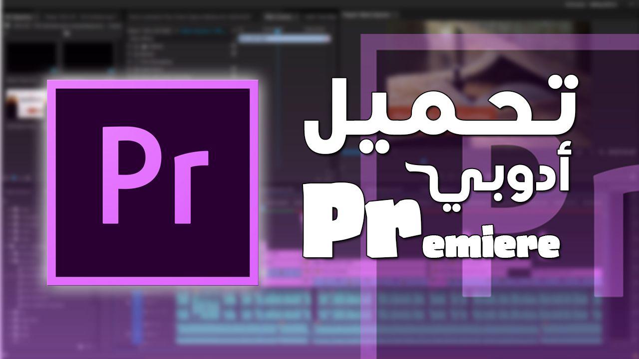 تحميل برنامج ادوبي بريمير Adobe Premiere Pro 2020 لنظام ماك وويندوز بروفيلم Learning Photography Learning Adobe Premiere Pro