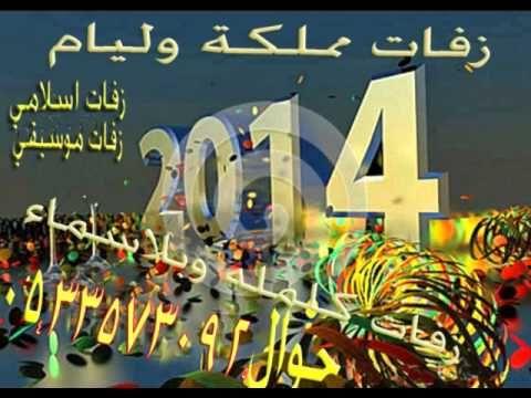 زفة راقصة هذا حالك ياعنيد سحب بدقة عالية بدون موسيقي 0533573092 Happy New Year 2014 New Years Eve New Years Decorations