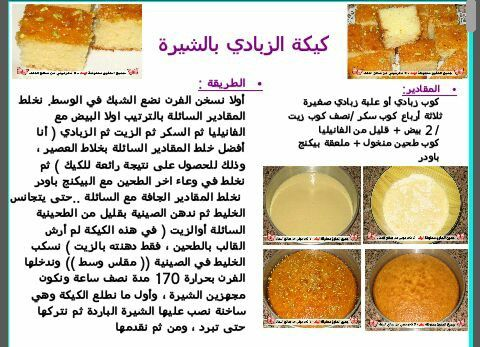 كيكه الزبادي Cooking Food Desserts