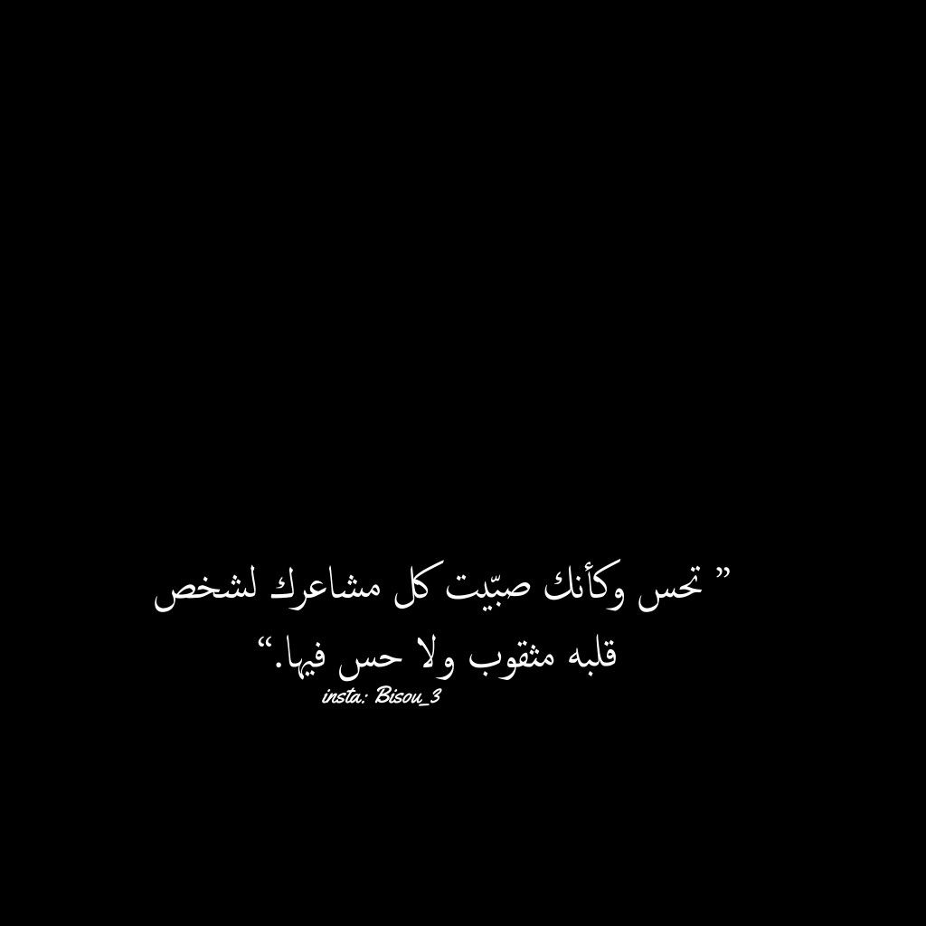 Pin By Narimane Smahi On مـشاعر Funny Arabic Quotes Words Quotes Personal Quotes