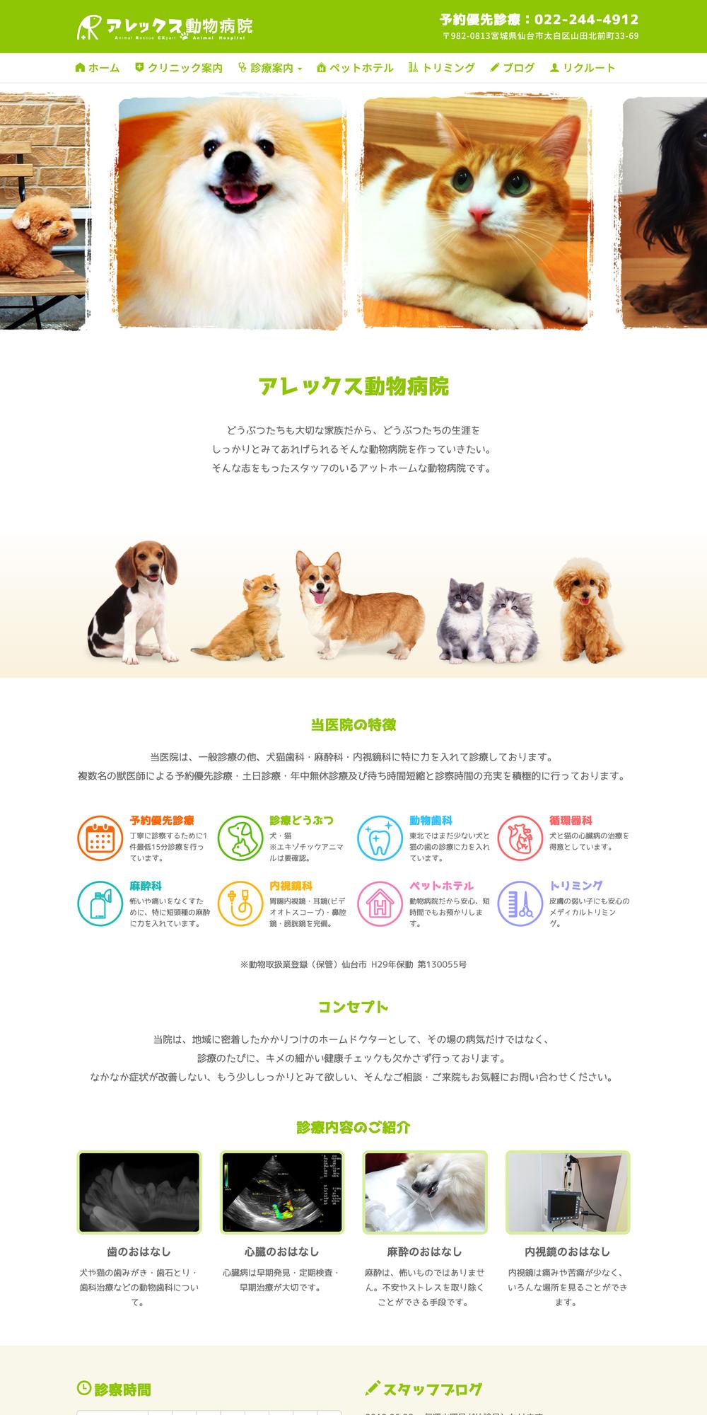 病院 クリニック おしゃれまとめの人気アイデア Pinterest Taro Sanko ペット保険 病院 パート 募集