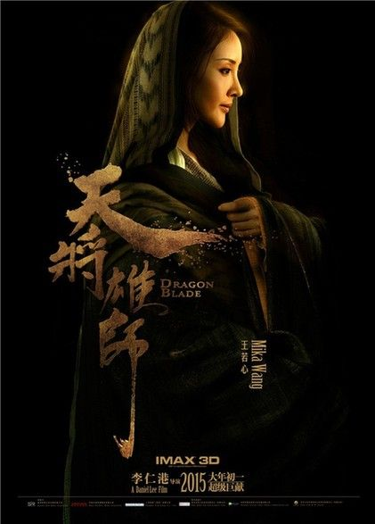 """The first trailer of Kung fu star Jackie Chan's historical action-adventure movie """"Dragon Blade"""" has gone viral.  Written and directed by Daniel Lee, the film also stars American actors Adrien Brody and John Cusack."""