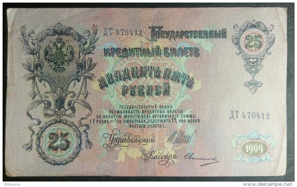 Banknote 25 Rubles State Bank Exchanged Banknote 1 Rubel 1 1