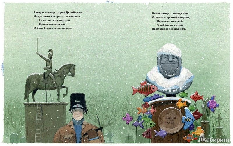 Иллюстрация 2 из 48 для Про то, чего не может быть - Эдвард Лир   Лабиринт - книги. Источник: Лабиринт