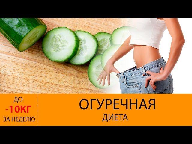 Огуречная диета до 5 кг в день