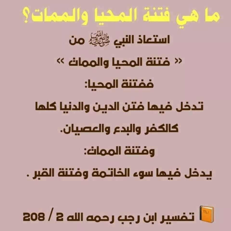 فتنة المحيا و الممات Quotes Islam Boarding Pass