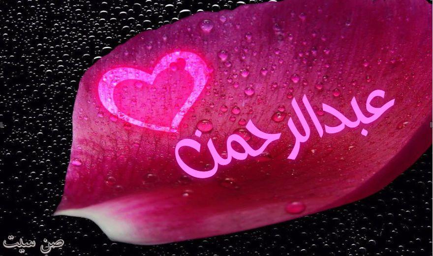 اسم عبدالرحمن في صورة Neon Signs Neon