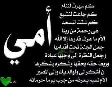 Desertrose أمي الحبيبة Islamic Art Calligraphy Arabic Calligraphy Islamic Art