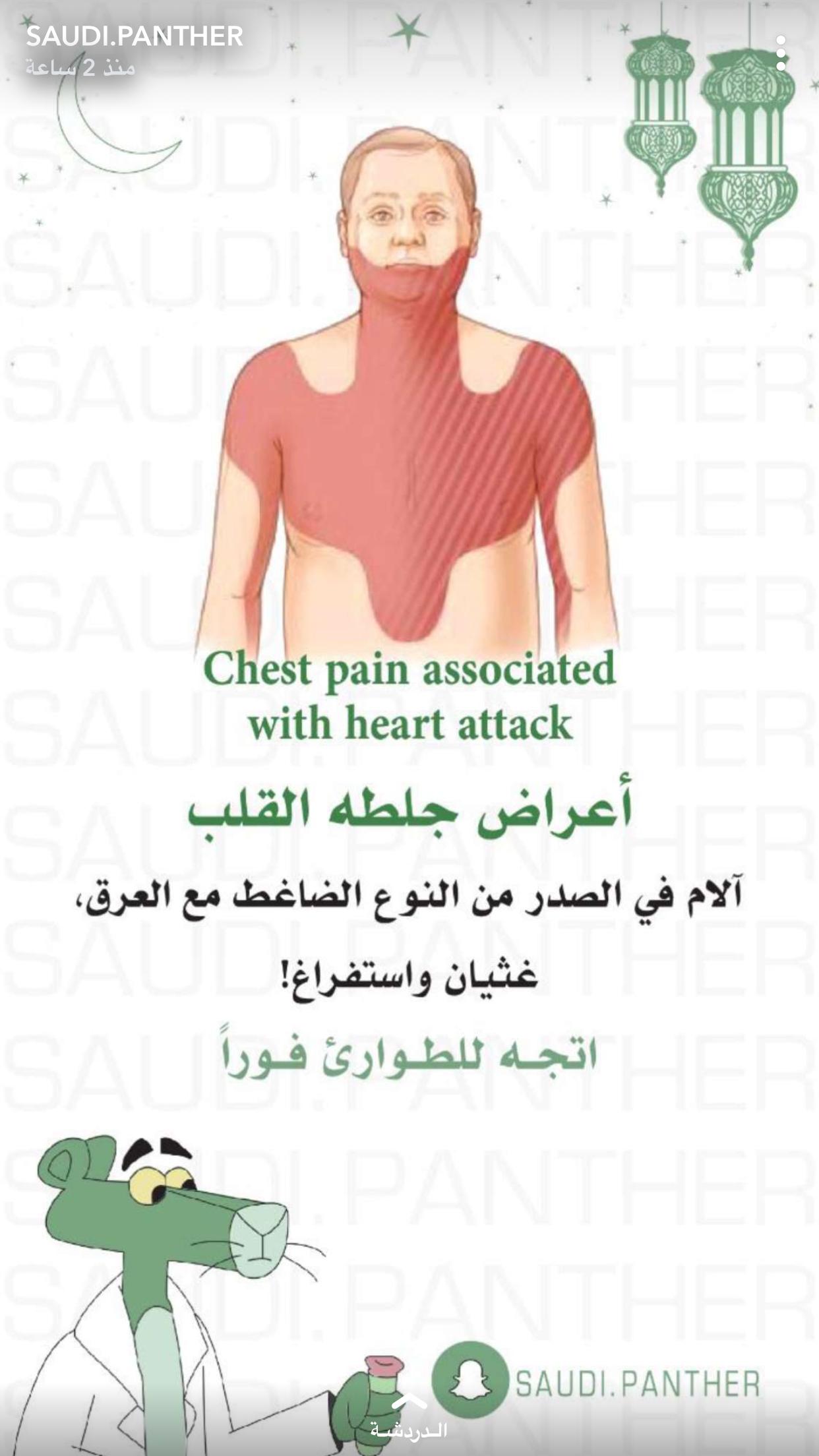 Pin By O Elbahti3007 On Idea Health Fitness Nutrition Skin Care Mask Health Healthy