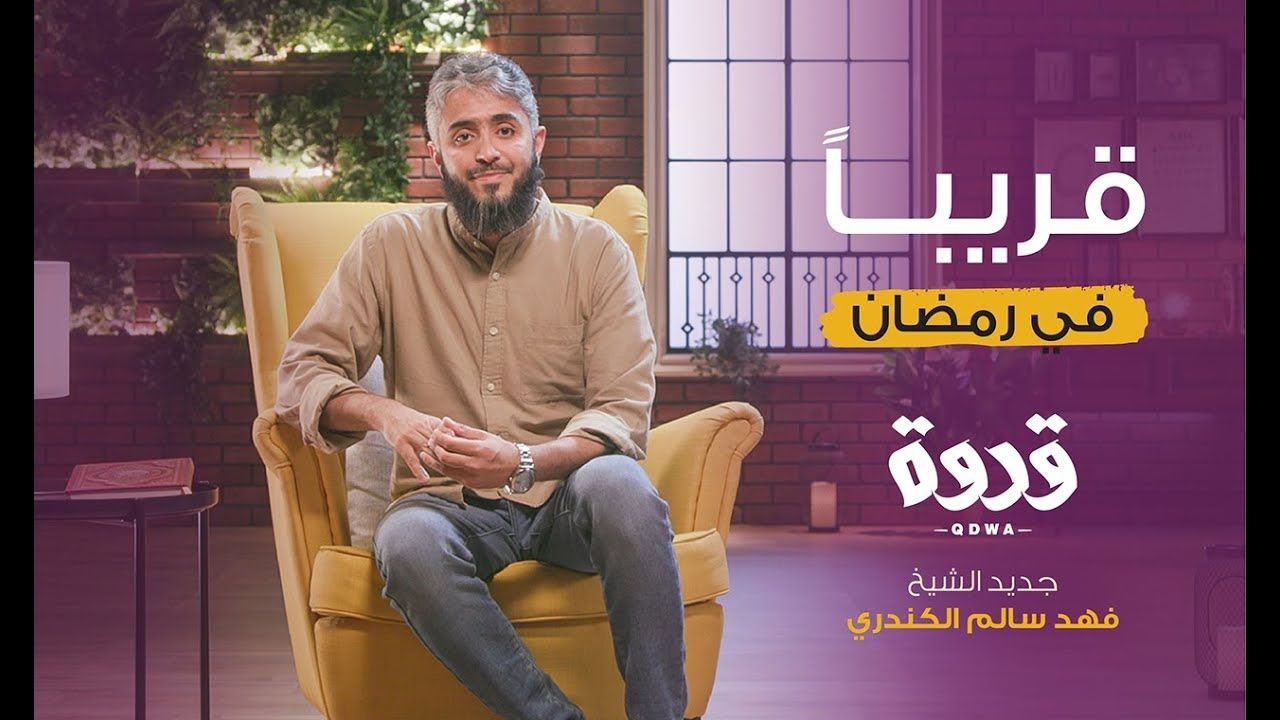 السماء لا تمطر ذهب فسيروا 3 مع فهد الكندري الحلقة 10 رمضان 2019 Fictional Characters Character Islam Quran
