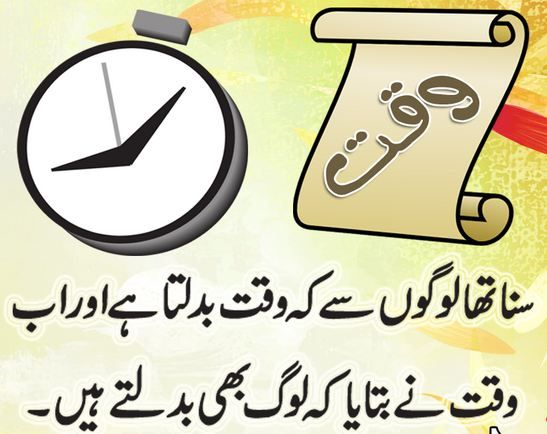 Motivational Quotes Images For Success In Urdu Enligh Motivational