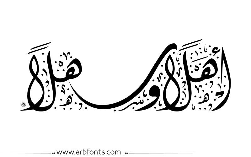 مخطوطة صورة إسم اهلا وسهلا In 2020 Words Quotes Words Arabic Calligraphy