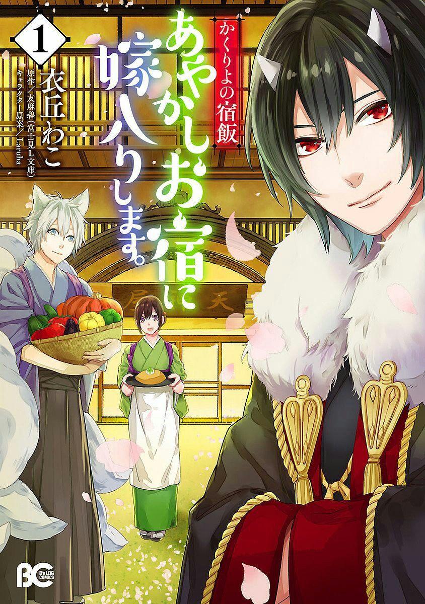 Kakuriyo no Yadomeshi lit Afterlife Inn Cooking Vol 1