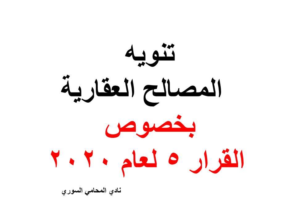 تنویه أشكر كل من أدلى بدلوه بشأن القرار رقم 5 لعام 2020 وكل الاحترام والتقدير اللآراء التي وردت إلى صفحة المديرية وإن اختلاف الآراء حول أ Arabic Calligraphy