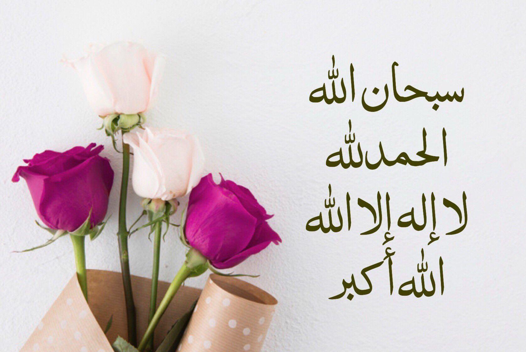 سبحان الله والحمد لله ولا إله إلا الله والله أكبر Doa Islam Place Card Holders Islamic Pictures