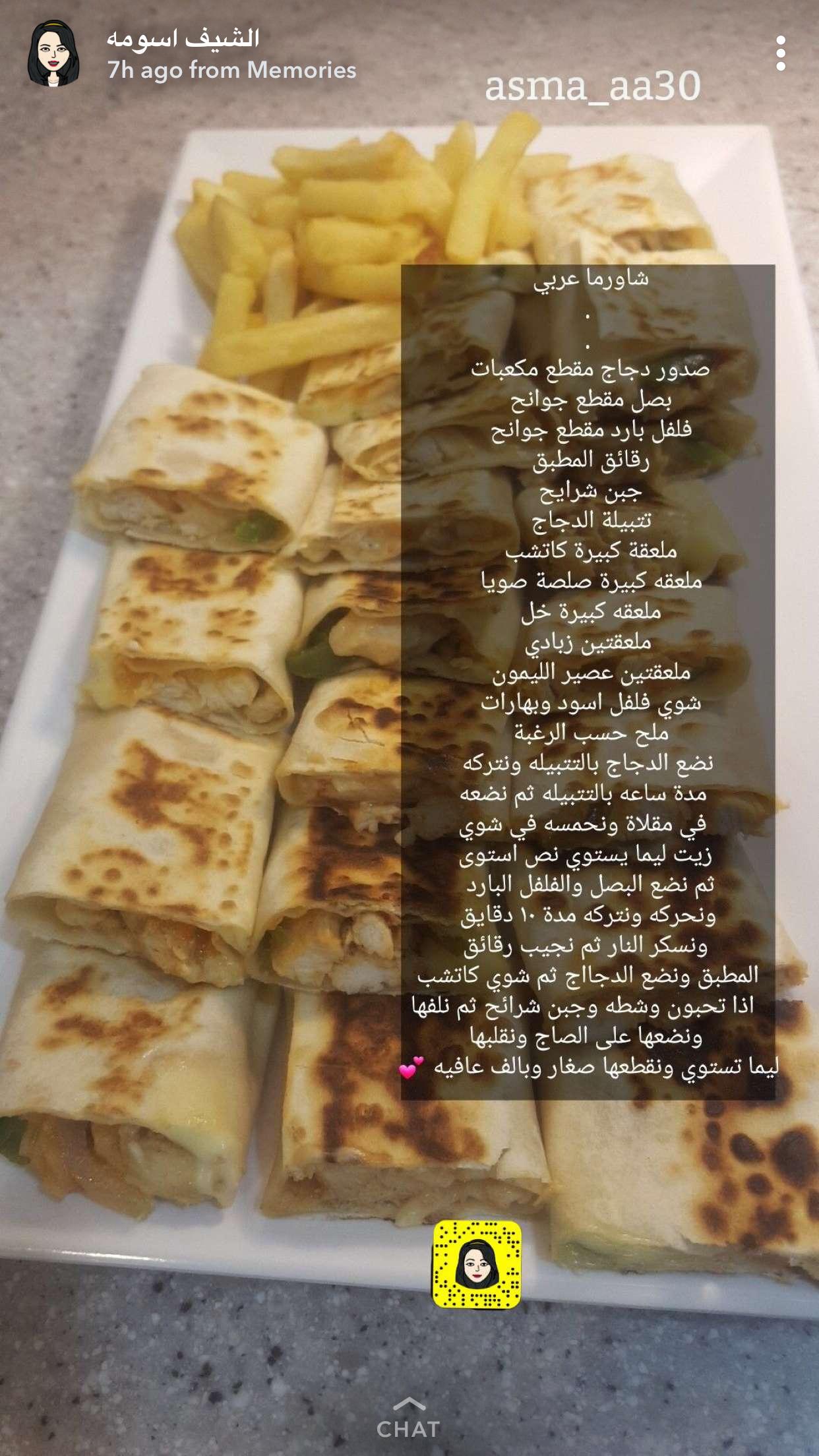 شاورما عربي Food Receipes Diy Food Recipes Cooking Recipes Desserts