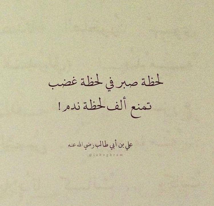 الغضب الحلم الصبر حكمة Words Quotes Ali Quotes Luxury Quotes
