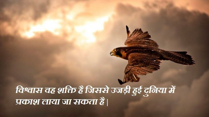 Best Wallpaper Quotes In Hindi