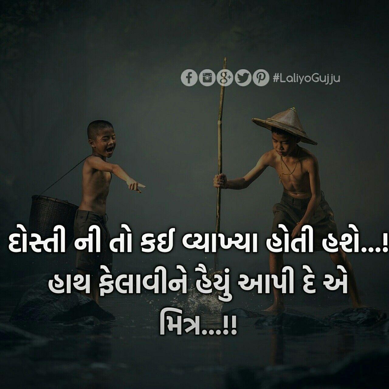 friendship quote in gujarati language dosti gujju friends quotes