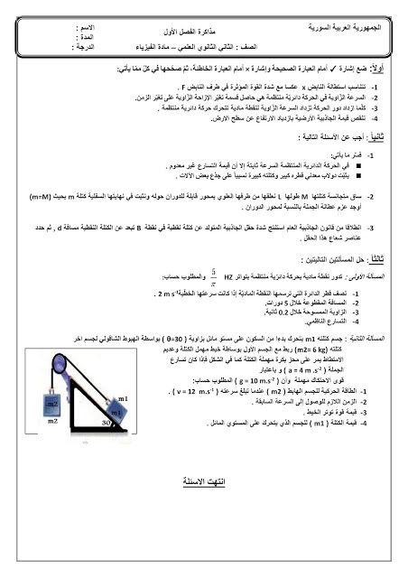 فيزياء من سورية مذاكرة للصف الثاني الثانوي العلمي Blog Posts Blog Post