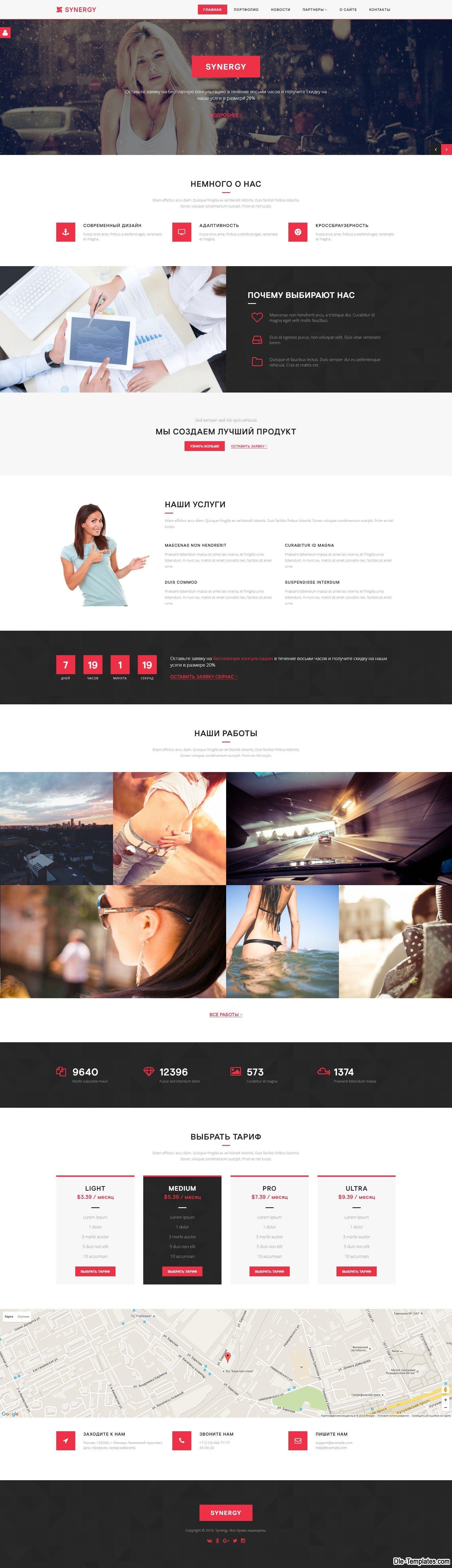 Synergy - адаптивный шаблон для сайта компании на DLE | Pinterest ...