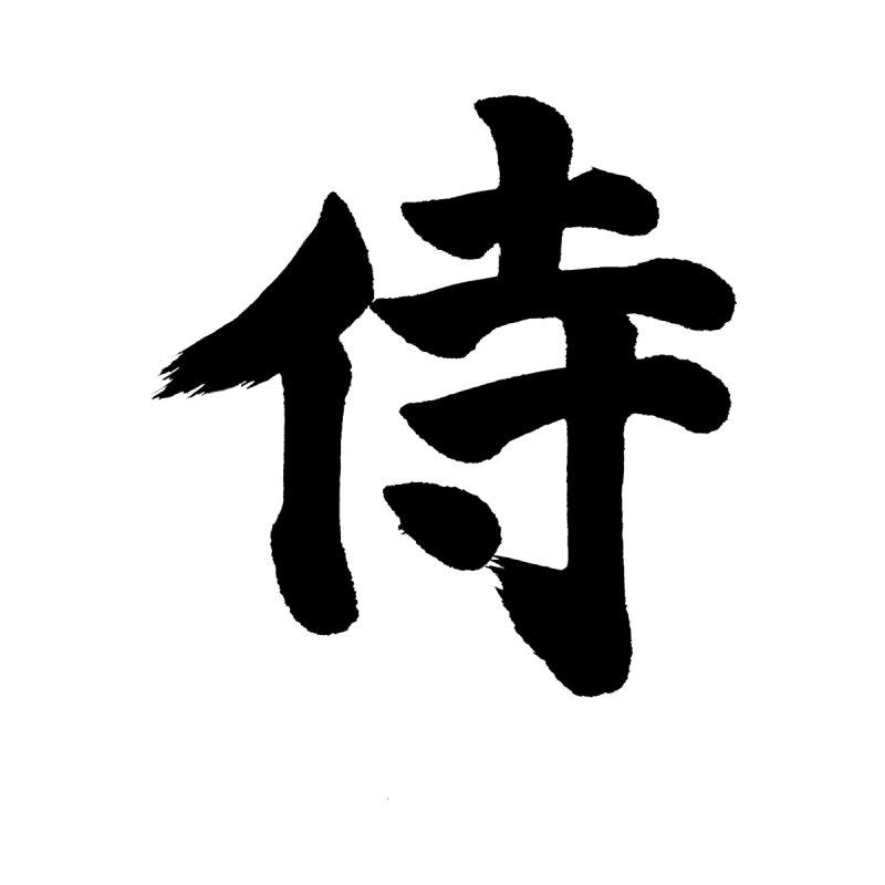 Samurai Written In Japanese Kanji Black In 2021 Japanese Kanji Samurai Japanese
