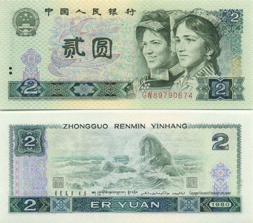 China Two Er Yuan Money Design Bank Notes World Coins