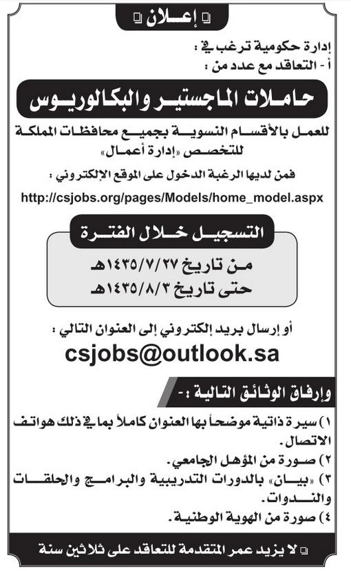 وظائف خاليه السعوديه وظائف جريدة عكاظ السعودية اليوم الثلاثاء 27 مايو 2 Mobile Boarding Pass