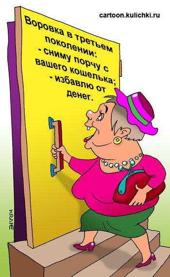 Картинки по запросу жулик карикатура