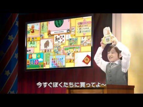 【TVCM】それいけ!アンパンマン タッチであそぼ❤ はじめてEnglish(2013年06月)Anpanman Japanese TV Ani...