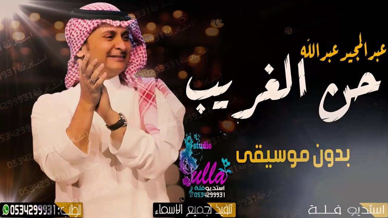 اغاني عبدالمجيد عبدالله بدون موسيقى حن الغريب بدون موسيقى 2020 Studio