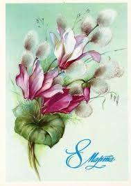 Картинки по запросу пинтерест винтажные открытки 8 марта