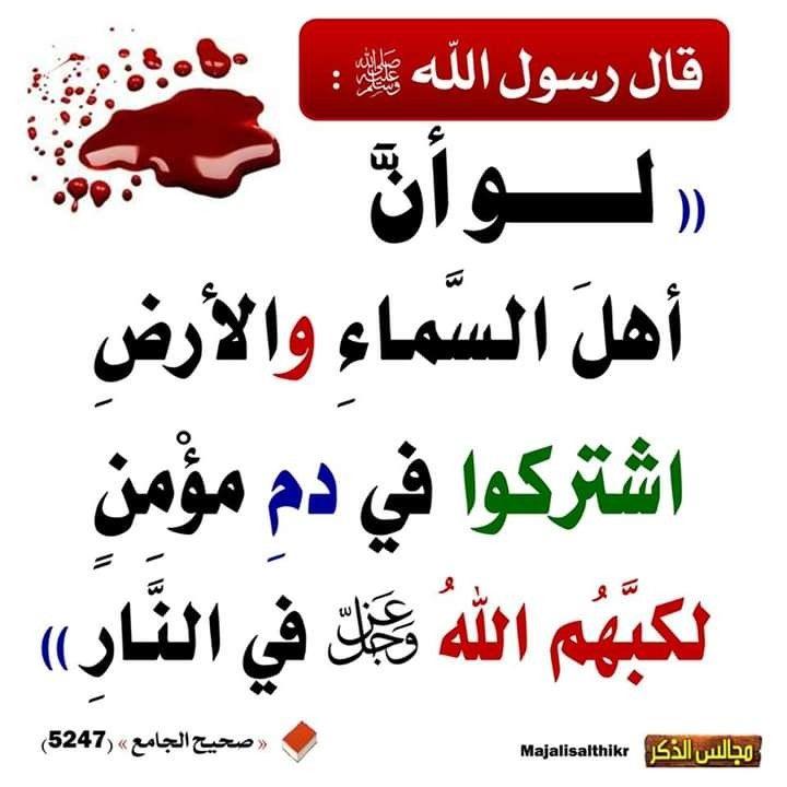 حرمة الدماء Islamic Phrases Islamic Quotes Islam Facts