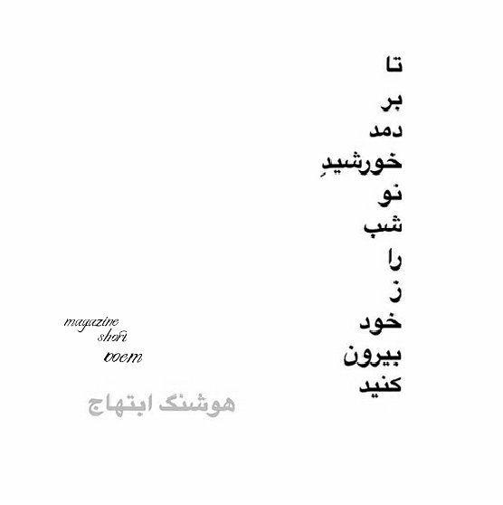 هوشنگ ابتهاج تابردمد خورشید نو شب را ز خود بیرون کنید هوشنگ ابتهاج Persian Poem Poems Poets