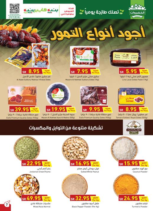هايبر بنده عروض هذا الأسبوع وحتى أول ديسمبر خصومات على جميع المنتجات ثقفني Food Sausage Meat