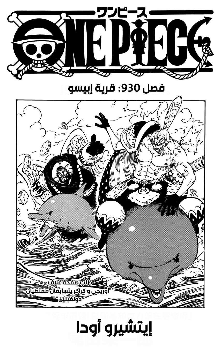 مانجا ون بيس الفصل 930 مترجم أون لاين One Piece Chapter One Piece Manga One Piece Anime