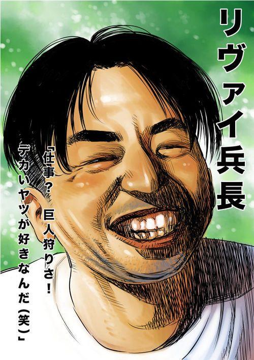 アニメ『進撃の巨人』のリヴァイ兵長を佐藤秀峰先生が超リアルに描いた ...