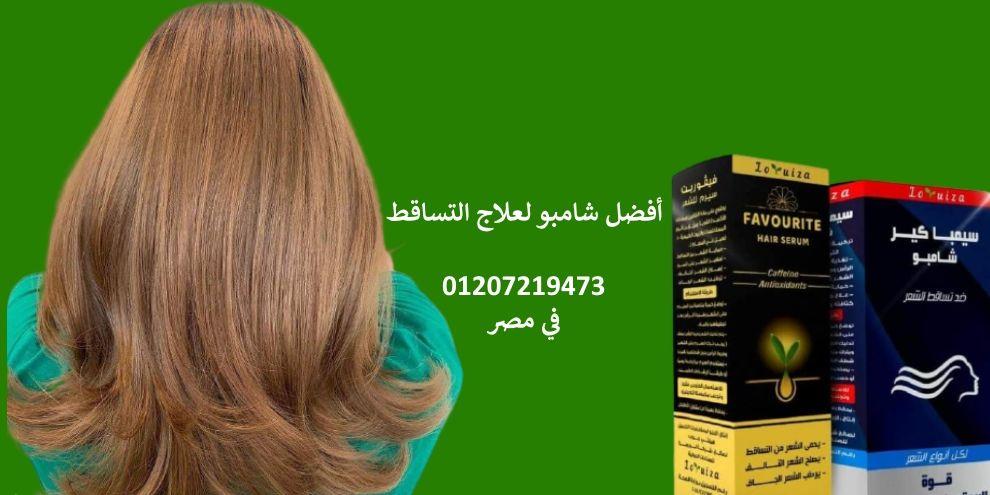 أفضل شامبو لتساقط الشعر بأنواعه وتكثيفه وعلاج تلفه دايت كلينيك Shampoo Long Hair Styles Hair
