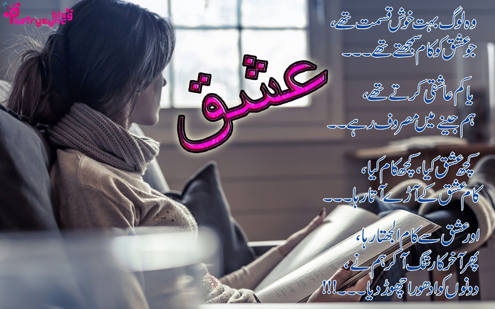Manzil-E-Ishq Ghazal in Urdu with Images Free Download ...