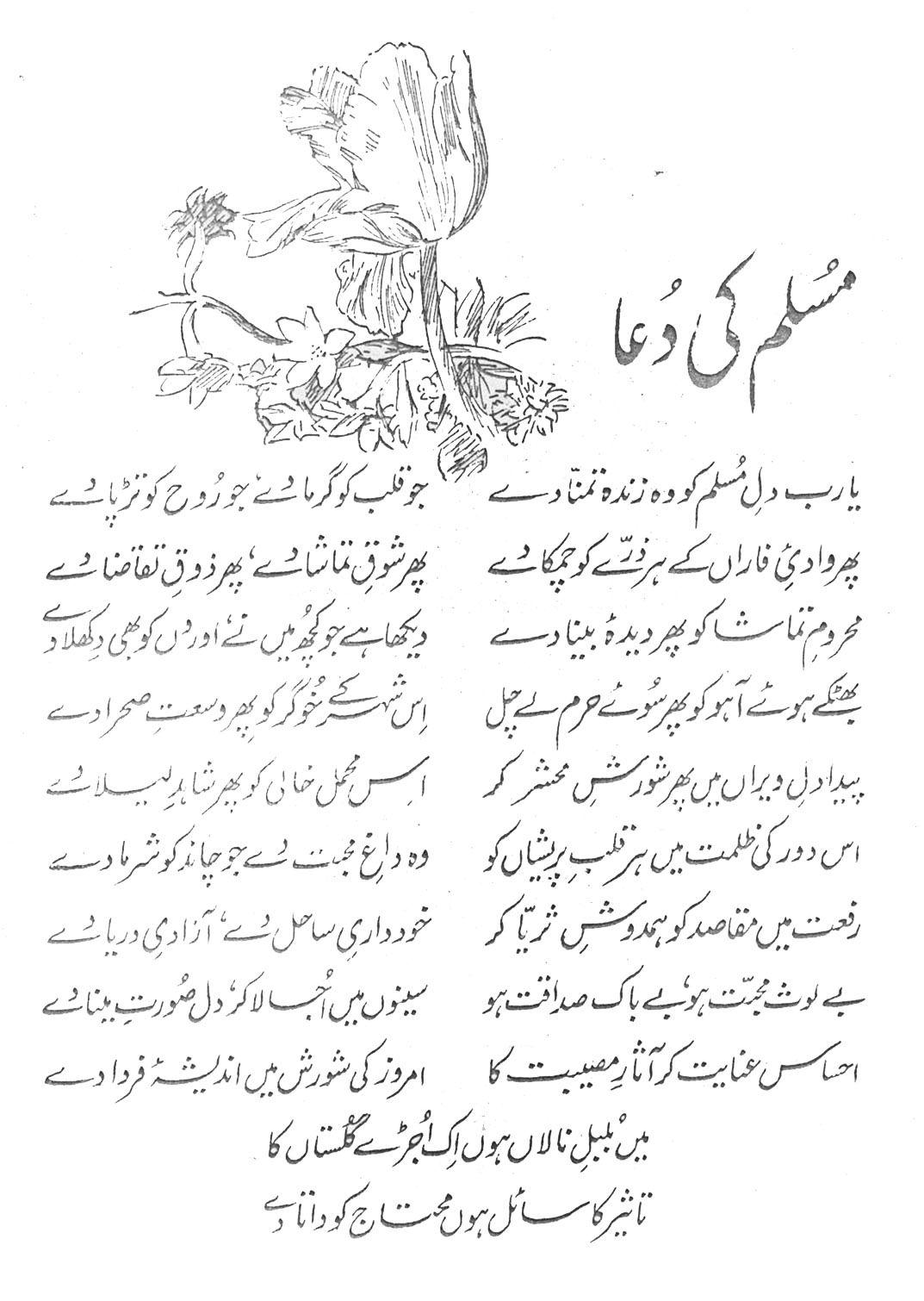Iqbal As A Poet Poet, Sample resume, Allama iqbal