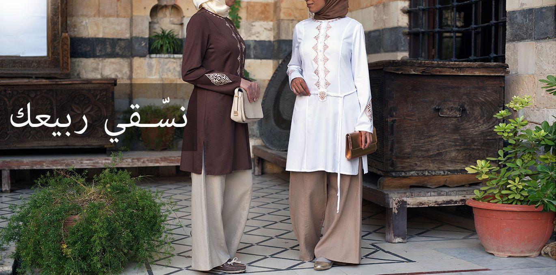 c18d708a4 SHUKR ملابس نسائية: عبايات، فساتين طويلة، حجابات، بنطلونات، تونيكات، بلايز،  فساتين سهرة للمحجبات، وشالات