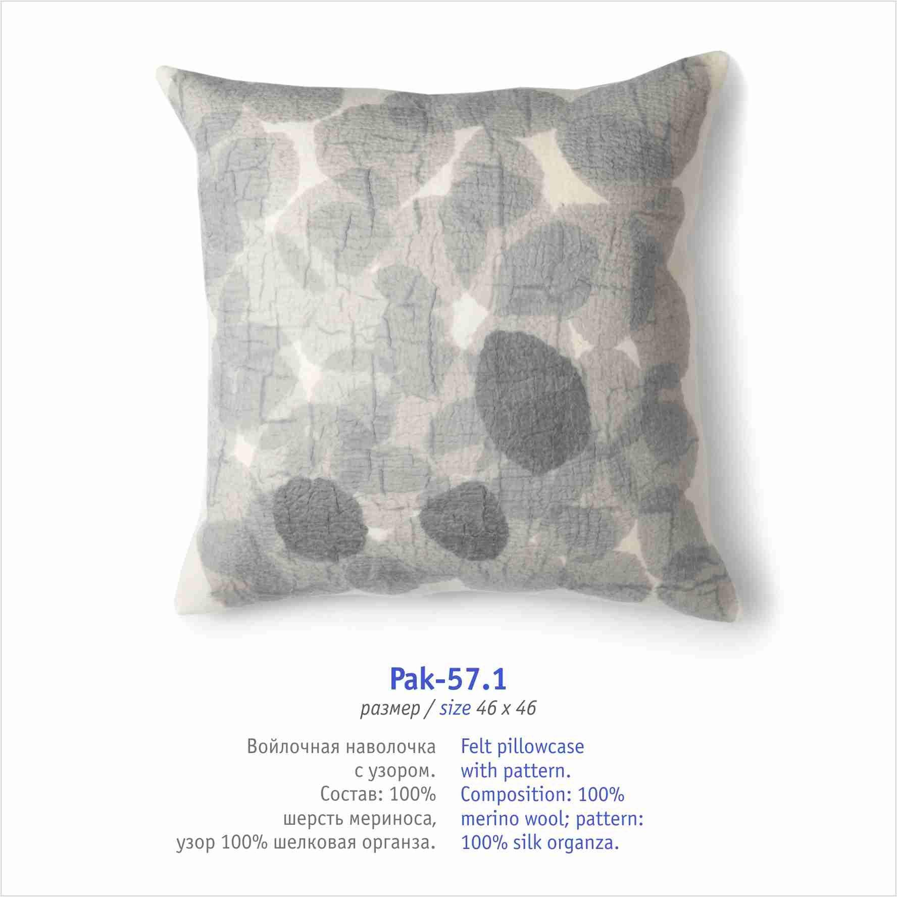 Felt pillowcase with pattern. Composition: 100% wool (merino); pattern 100% silk organza.