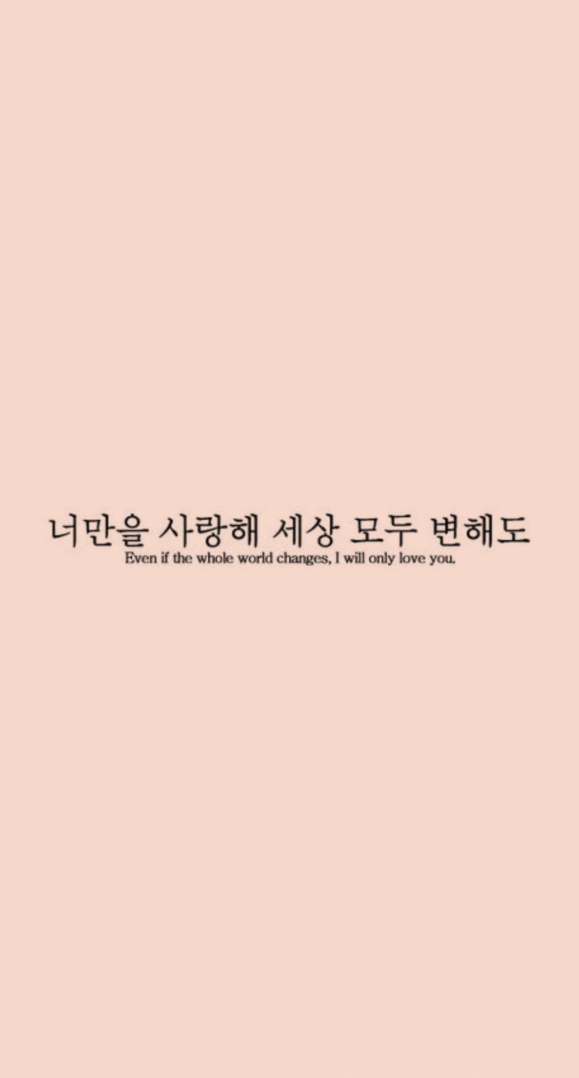 Lock Screen Korean Wallpaper Iphone Di 2020 Wallpaper Iphone