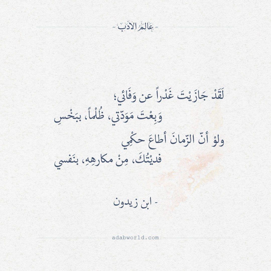 شعر ابن زيدون لقد جازيت غدرا عن وفائي عالم الأدب Quotations Beautiful Words Arabic Poetry