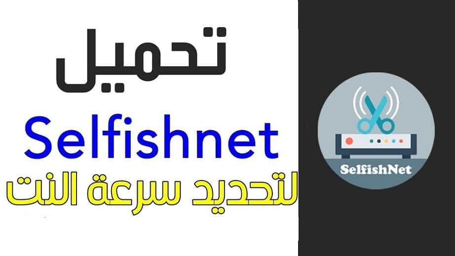 تحميل برنامج سيلفش نت Selfishnet للكمبيوتر مجانا Tech Company Logos Company Logo Logos